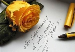 письмо любимому своими словами