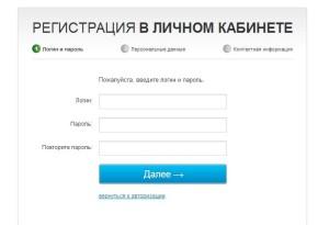 как придумать логин +и пароль +для регистрации