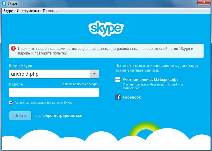 скайп онлайн знакомства для секса