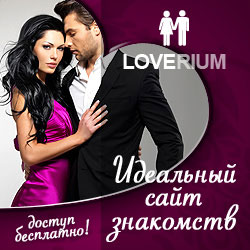 loverium