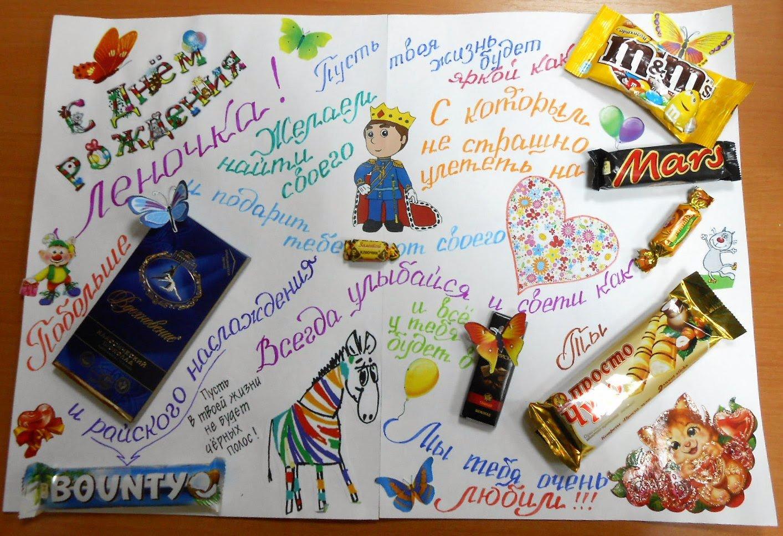 Ватман со сладостями своими руками на день рождения