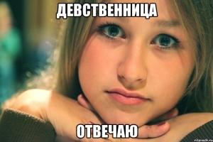 как проверить девушку +на девственность