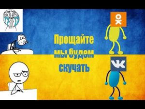 украина заблокировала ВК