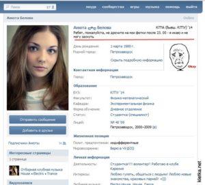 найти девушку для знакомства вконтакте